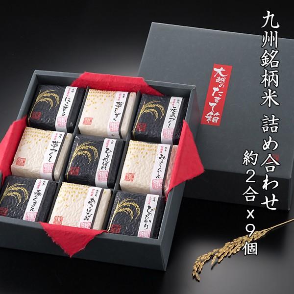九州各県銘柄米詰合せ 大越のたまて箱(約2合x9種類入) 贈答 ギフト 敬老の日(送料無料)