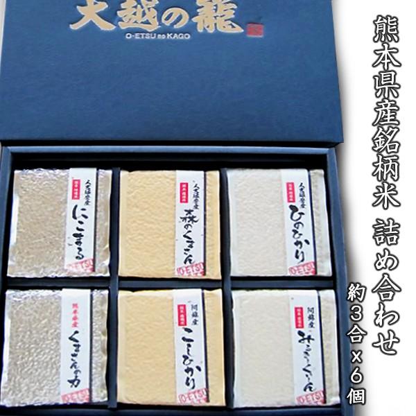 熊本県産お米詰合せ 大越の籠(約3合x6種類入) 贈答 ギフト 敬老の日(送料無料)