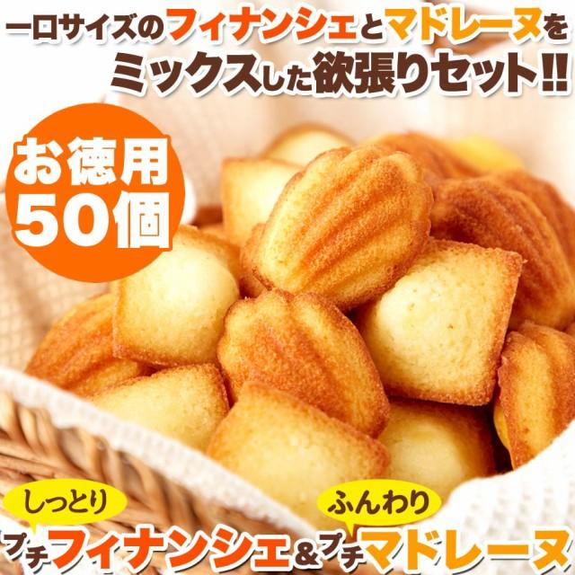 しっとりプチフィナンシェ&ふんわりプチマドレーヌ50個(送料無料)