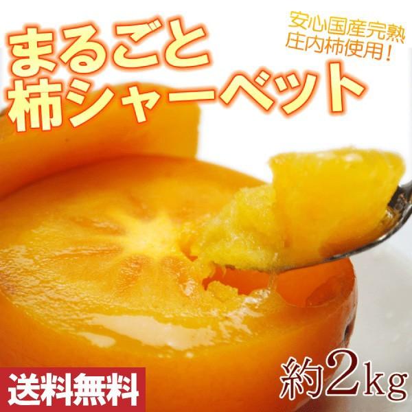 まるごと柿シャーベット約2kg(10-14玉前後)冷凍 山形県産 庄内柿 デザート(送料無料)