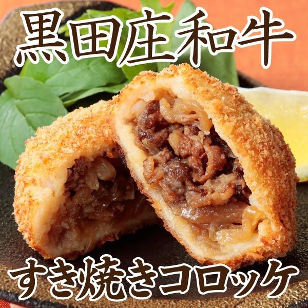 ソースのいらない黒田庄和牛 すき焼きコロッケ120g×6個入り 産地直送 冷凍食品 揚げ物(送料無料)