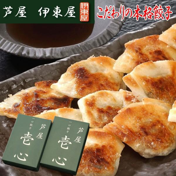 芦屋 一口餃子「壱心」2折セット 贈答 ギフト 父の日 冷凍食品 揚げ物(送料無料)