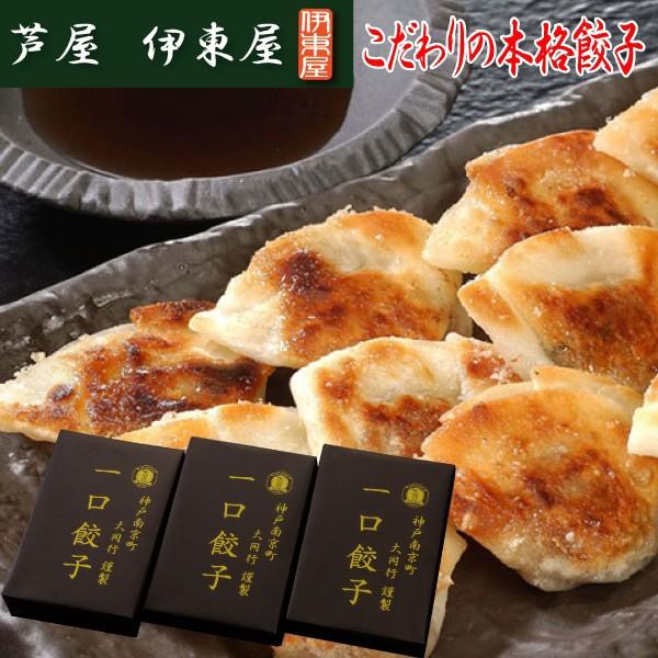 神戸 南京町 大同行謹製 一口餃子3折セット 贈答 ギフト お中元 冷凍食品 揚げ物(送料無料)