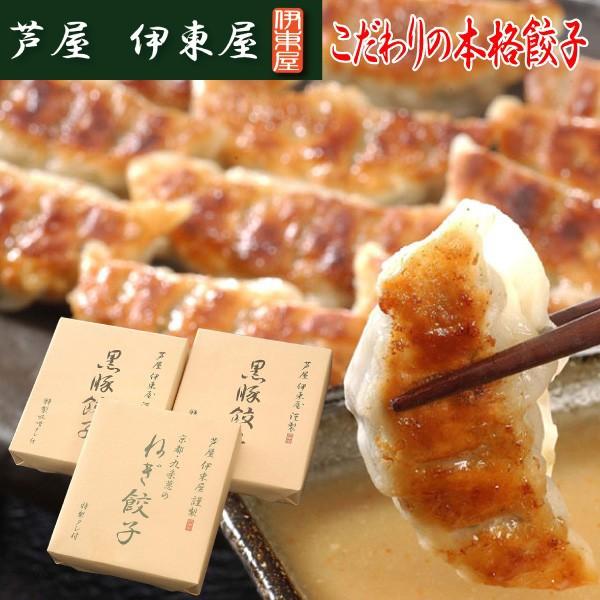 芦屋 伊東屋謹製 黒豚餃子と九条葱餃子3折セット 贈答 ギフト 父の日 冷凍食品 揚げ物(送料無料)