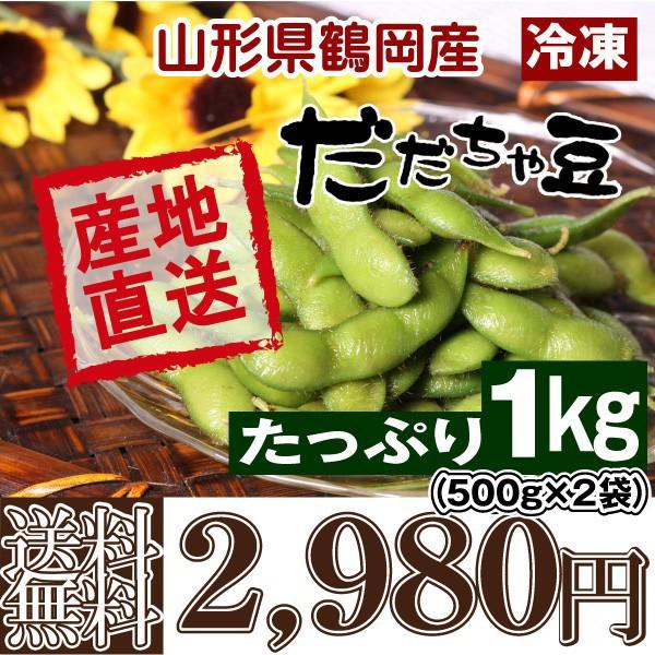 (急速冷凍)山形県鶴岡産だだちゃ豆 1kg(500g×2袋) 枝豆 えだまめ(送料無料)