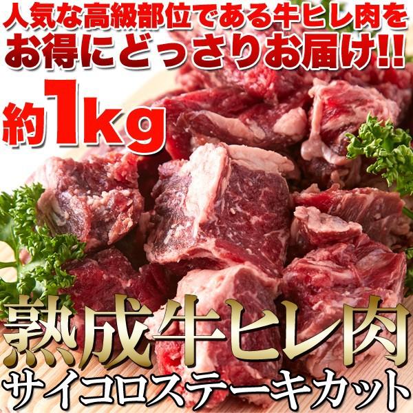 熟成牛ヒレ肉 サイコロステーキカット 1kg 冷凍