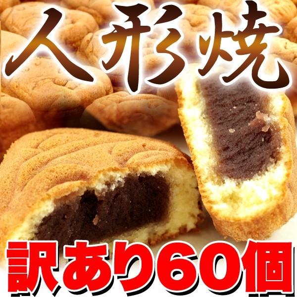 訳あり 人形焼どっさり60個(20個入り×3袋)(送料無料)