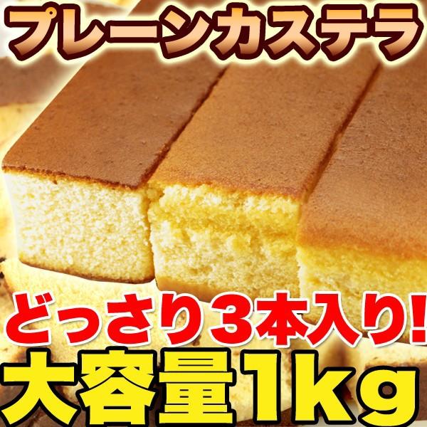 本場長崎のプレーンカステラ大容量1kg(3本セット)(送料無料)