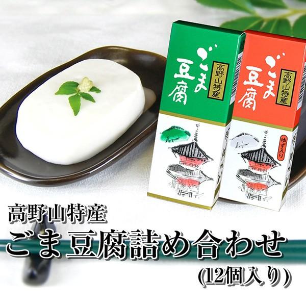 ごま豆腐詰合せ 12個セット(ごま豆腐・柚子風味ごま豆腐) 贈答 ギフト 敬老の日(送料無料)