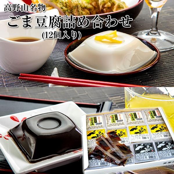 ごま豆腐詰合せ 12個セット(ごま豆腐・柚子風味・黒胡麻) 贈答 ギフト 敬老の日(送料無料)
