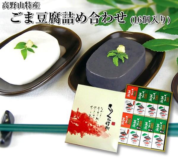 ごま豆腐詰合せ 16個セット(ごま豆腐・柚子風味ごま豆腐・黒ごま豆腐) 贈答 ギフト 敬老の日(送料無料)