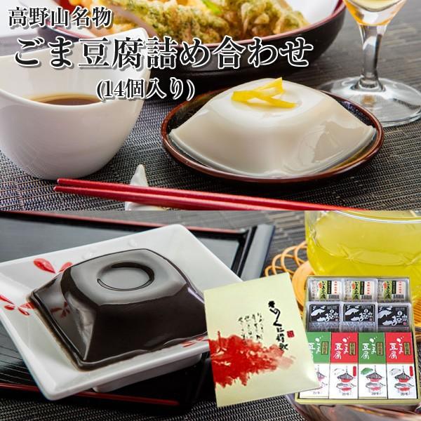 ごま豆腐詰合せ 14個セット(白胡麻・黒胡麻・柚子風味・焙煎胡麻) 贈答 ギフト 敬老の日(送料無料)