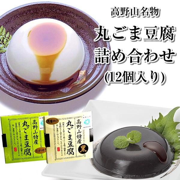 丸ごま豆腐詰合せ 12個セット(白丸ごま豆腐・黒丸ごま豆腐) 贈答 ギフト 敬老の日(送料無料)