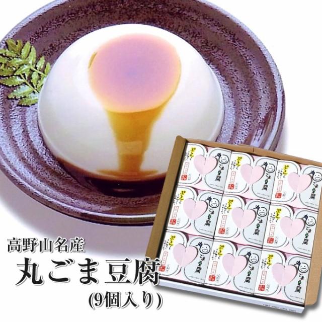 丸ごま豆腐詰め合わせ 9個入り 贈答 ギフト お歳暮(送料無料)