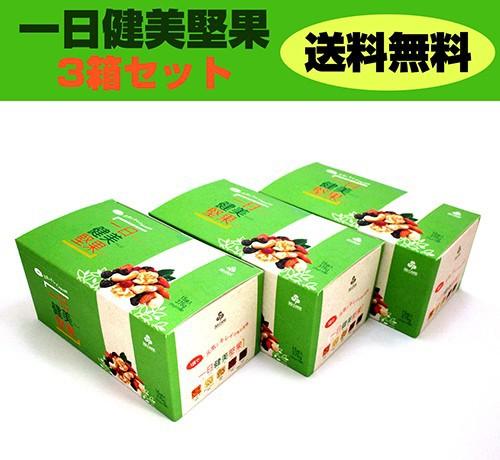 一日健美堅果(25g)x15個入 3箱セット(送料無料)(ミックス ナッツ ドライフルーツ)
