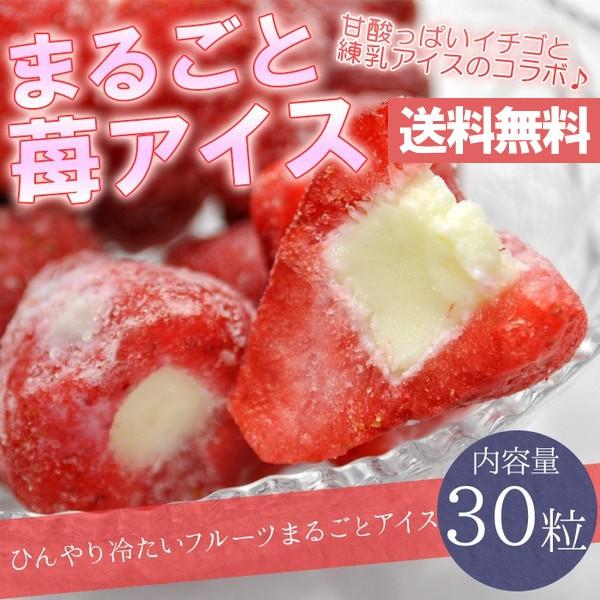 練乳いちごアイス(30粒) まるごと 苺 アイス イチゴ デザート 贈答 ギフト 敬老の日(送料無料)