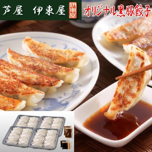 オリジナル黒豚餃子セット(20g×10個入トレー)×4トレー、タレ付き 自宅用(送料無料)