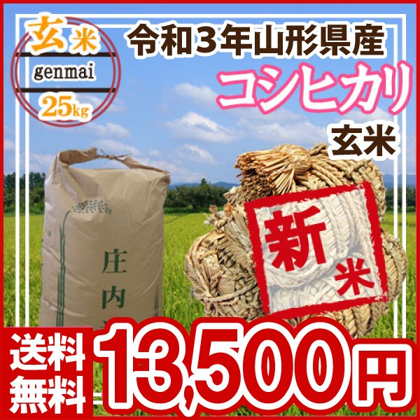 令和元年 山形県産 コシヒカリ 玄米 25kg(5kg×5)(送料無料)