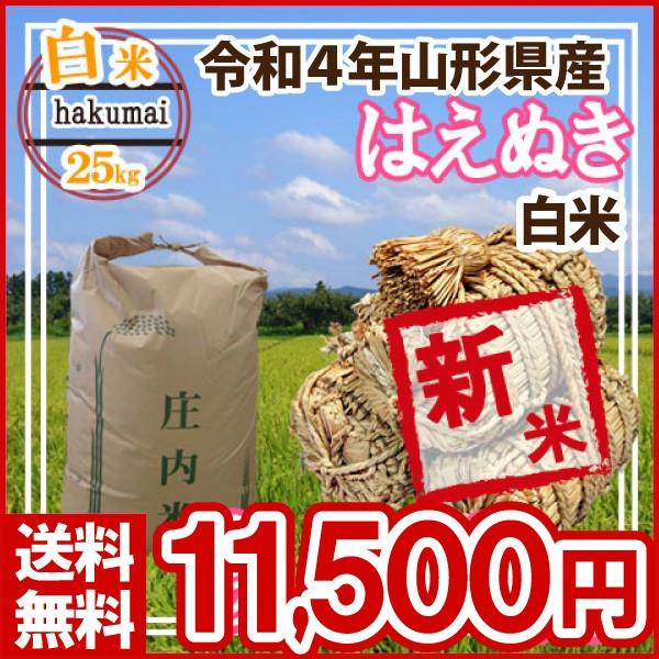 令和元年 山形県産 はえぬき 白米 精米済 25kg(5kg×5)(送料無料)