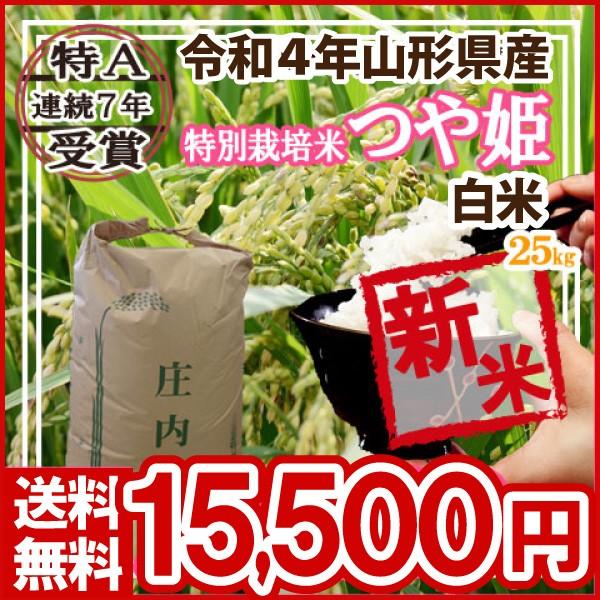 令和2年 山形県産 特別栽培米 つや姫 白米 精米済 25kg(5kg×5)(送料無料)