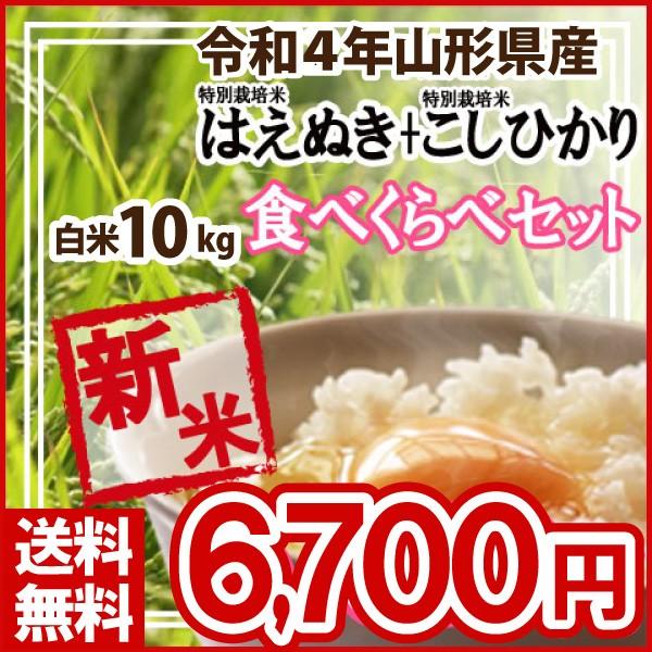 令和元年 山形県産 特栽はえぬき5kg・特栽コシヒカリ5kgセット 白米 精米済(送料無料)