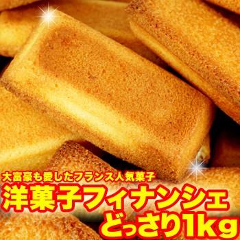 有名洋菓子店の高級フィナンシェ1kg(送料無料)