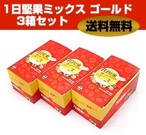 1日堅果ミックス ゴールド くるみ多め(20g)x15個入り 3箱セット(送料無料)(ミックス ナッツ ドライフルーツ)