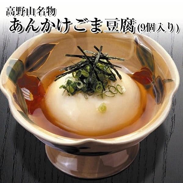 あんかけごま豆腐詰合せ 9個セット 贈答 ギフト 敬老の日(送料無料)