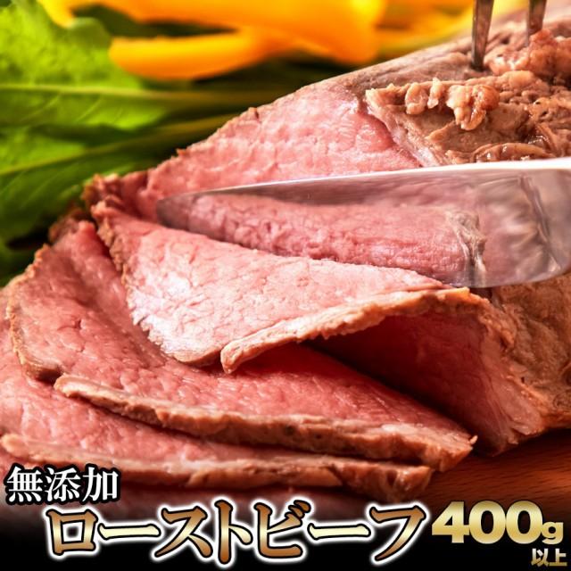 無添加 職人のローストビーフ 400g以上 冷凍