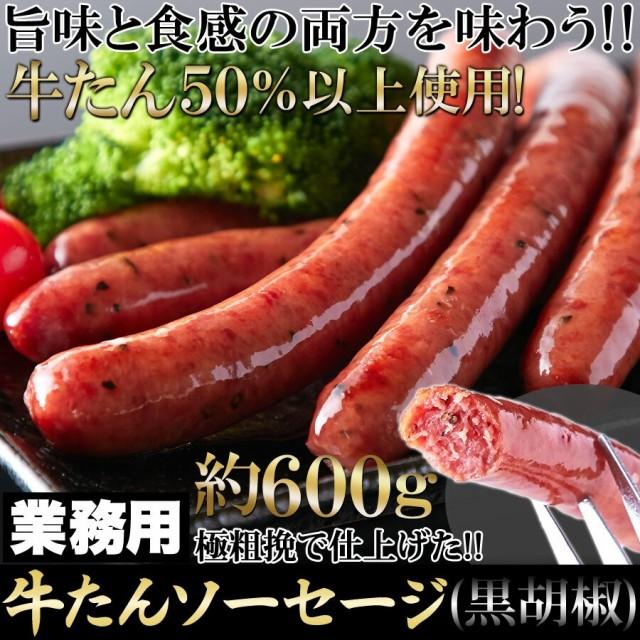業務用 牛たんソーセージ(黒胡椒)600g 冷凍