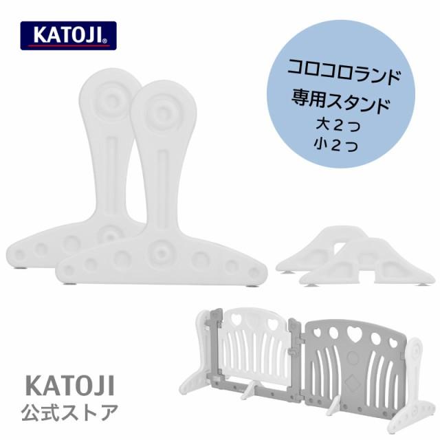 ベビーサークル オプション   ベビーサークル スタンドセット KATOJI カトージ