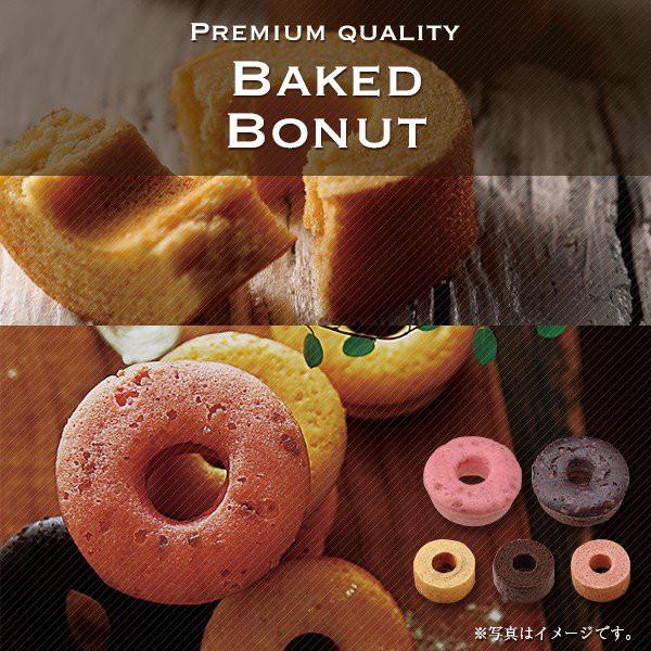ギフト お菓子 ラッピング おしゃれ スイーツ BAKED DONUT 大きなベイクドドーナツ バウムA
