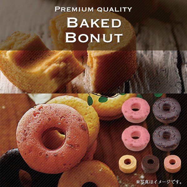ギフト お菓子 ラッピング おしゃれ スイーツ BAKED DONUT 大きなベイクドドーナツ バウムB
