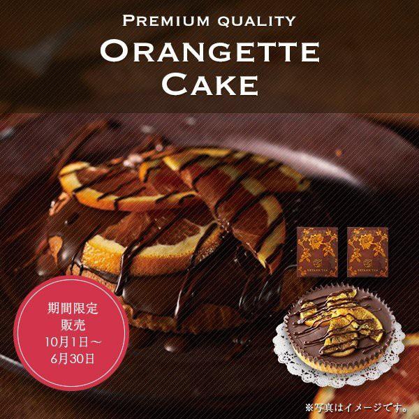 ギフト お菓子 ラッピング おしゃれ スイーツ Orangette Cake オランジェットケーキ 紅茶