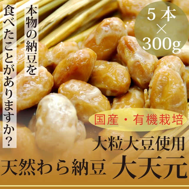 本物の天然わら納豆 大天元300g×5本 大粒納豆 栃木県産・有機大豆使用 放射性物質検査済 なっとう