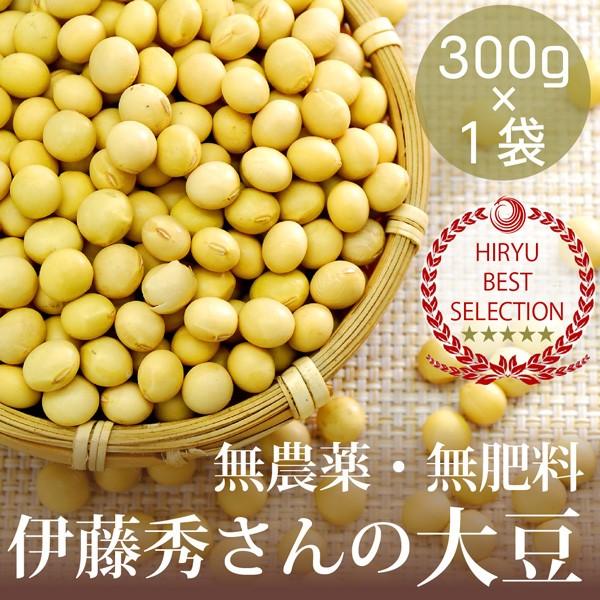 伊藤秀幸さんの大豆 300g×1袋 自然栽培(無農薬・無肥料)・北海道産