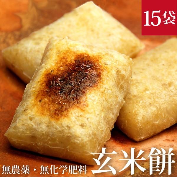 玄米切餅 10枚入×15袋 無農薬・無添加【GI値37-低GI食品】