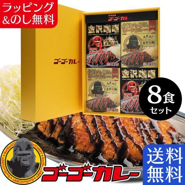 ゴーゴーカレー ギフトセット 金沢カレー 4箱4食 金澤プレミアム4箱4食 セット