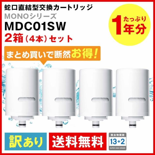 浄水器 クリンスイ カートリッジ MDC01SW 2箱(4個)セット 訳あり ★ 三菱ケミカル 蛇口直結型 MONOシリーズ 交換カートリッジ[MDC01SW2