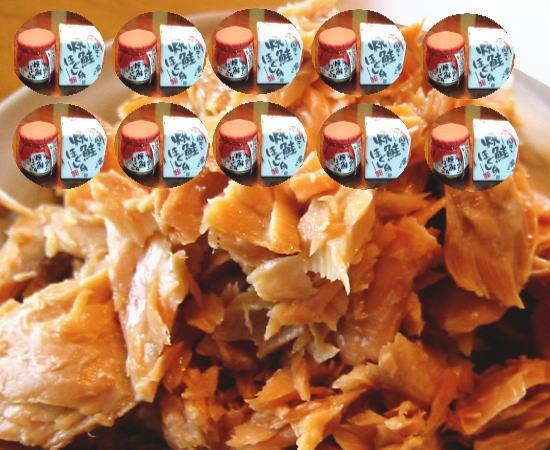 送料無料 寒風干し 焼鮭ほぐし身 180g 10個セット  さけフレーク 荒ほぐし鮭 焼き鮭 北海道 お土産 通販 お取り寄せ