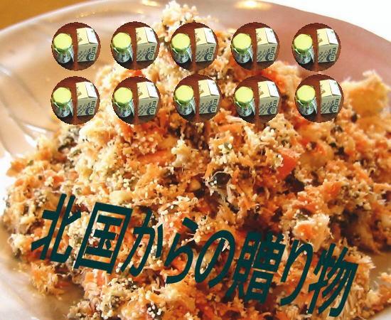 【送料無料】鮭昆布 200g 10個セット  お歳暮 ギフト 平庄商店 北海道 お土産