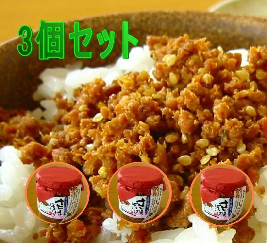北海道・道東産秋刀魚使用 さんまぼろぼろ 3個セット  さんまフレーク 人参 ごぼう ゴマ 北海道 お土産