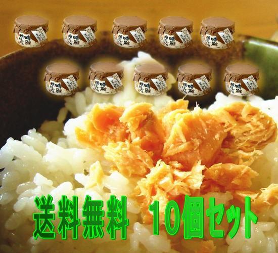 (送料無料)時鮭ほぐし身 200g 10個セット  ときしらず ギフト お歳暮 平庄商店