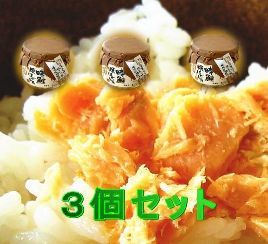 時鮭ほぐし身 3個セット  さけ 平庄商店 HPI 時知らず トキシラズ 北海道 お土産 みやげ ごはんのおとも 御飯のお供