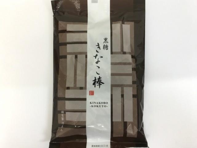 秋田 #角館 ゆかり堂 黒糖きなこ棒
