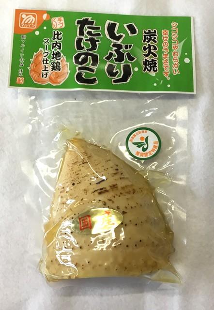 #秋田 #いぶりたけのこ ハーフ たけのこの炭火焼薫製比内地鶏スープ仕立て