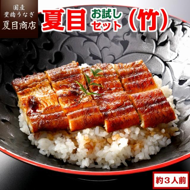 豊橋うなぎ お試し夏目セット 蒲焼き(竹) 3種類の蒲焼きが入って約3人前 国産 ウナギ 鰻 送料無料