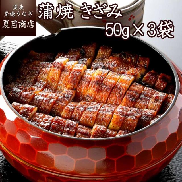 うなぎ 蒲焼 国産 きざみ 50-60g×3袋 ウナギ 鰻 送料無料