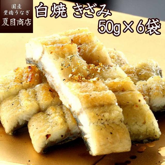 うなぎ 白焼 国産 きざみ 50-60g×6袋 ウナギ 鰻 送料無料
