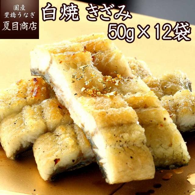 うなぎ 白焼 国産 きざみ 50-60g×12袋 ウナギ 鰻 送料無料